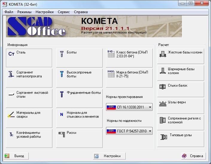 комета программа скачать бесплатно - фото 2